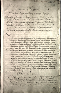 The Constitution of 3 May adopted in 1791 was the first modern constitution in Europe.