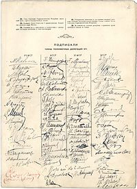 Declaration and Treaty on the Creation of the USSR, 1922, page 3 (with signatures)