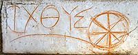 An early circular ichthys symbol, created by combining the Greek letters ΙΧΘΥΣ into a wheel, Ephesus, Asia Minor.