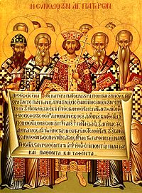 An Eastern Christian icon depicting Emperor Constantine and the Fathers of the First Council of Nicaea (325) as holding the Niceno–Constantinopolitan Creed of 381.