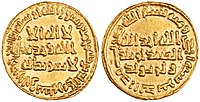 The Gold dinar of Umar II, also known as 'Umar ibn Abdulaziz or the Fifth of the Rightly Guided Caliphs.