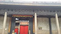 The Ho Ancestral Hall in Panyu, Guangzhou; Built in 14th century, it utilizes manner door – a second door behind the main one, which is related to Cantonese Feng shui culture.