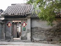 Entrance to a residence in a hutong.