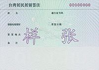 Residence endorsement of the Taiwan Compatriot Permit