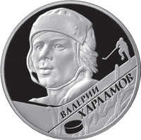 Valeri Kharlamov represented the Soviet Union at 11 Ice Hockey World Championships, winning eight gold medals, two silvers and one bronze