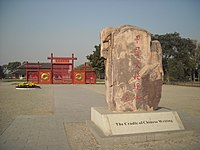 Yinxu, the ruins of the capital of the late Shang dynasty (14th century BCE)