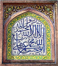 The shahada in Arabic calligraphy at the Wazir Khan Mosque, Lahore, Pakistan.