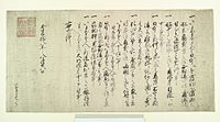 Document with the original vermilion seal of Tokugawa Ieyasu, granting trade privileges in Japan to the East India Company in 1613