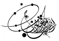 Modern Islamic calligraphy representing various planets.