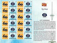 A sheet of stamps released in 2019 on the occasion of Doordarshan's 60th Foundation Day.