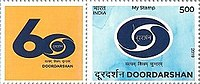 A stamp on Doordarshan's 60th Foundation Day.
