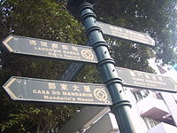 Portuguese remains an official language in Macau, alongside Chinese.