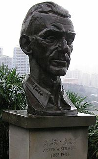 """A bust of Stilwell at the """"Former Residence of General Stilwell"""" museum in Chongqing"""
