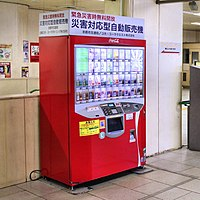 A soft drink vending machine in Japan, an example of automated retail