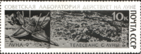 Stamp with a drawing of the first soft landed probe Luna 9, next to the first view of the lunar surface photographed by the probe
