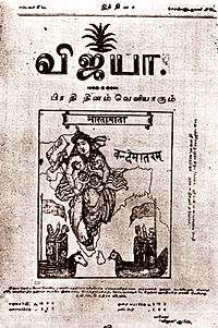 """Cover of a 1909 issue of the Tamil magazine Vijaya showing """"Mother India"""" with her diverse progeny and the rallying cry """"Vande Mataram"""""""