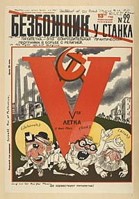 1929 cover of the USSR League of Militant Atheists magazine, showing the gods of the Abrahamic religions being crushed by the Communist 5-year plan