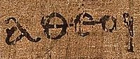"""The Greek word αθεοι (atheoi), as it appears in the Epistle to the Ephesians on the early 3rd-century Papyrus 46. It is usually translated into English as """"[those who are] without God""""."""