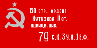 A flag of the Soviet 150th Rifle Division raised over the Reichstag (the Victory Banner)