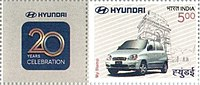 A stamp released to commemorate the 20th anniversary of Hyundai in India.