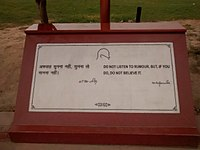 Plaque displaying one of Gandhi's quotes on rumour