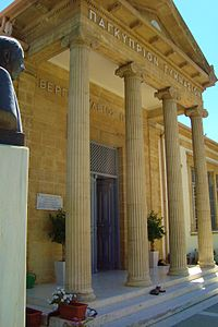 The entrance of the historic Pancyprian Gymnasium