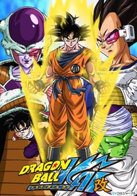 Dragon Ball Kai promotional image, featuring Goku (center), Gohan (bottom-left), Piccolo (bottom-right), Vegeta (top-right) and Frieza (top-left).