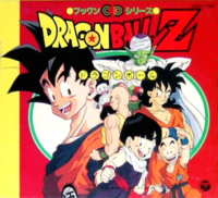 Cover of the first Dragon Ball Z compilation soundtrack.