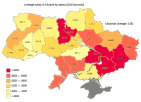 Ukrainian administrative divisions by monthly salary. All figures are in the Ukrainian hryvnia.