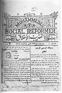 First issue of the journal Muhammadan Social Reformer dated 24 December 1870, it was a pioneering publication initiated by Sir Syed to promote liberal ideas in Muslim society.