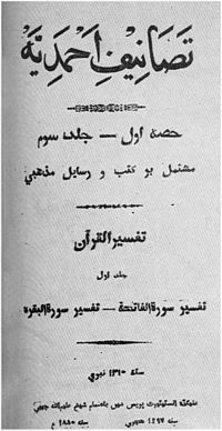 Title page of Commentary of Quran by Sir Syed Ahmed Khan