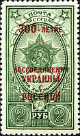 Stamp in honor of the 300th anniversary of Unification of Ukraine with Russia, 1954 год