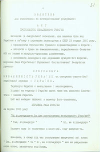 The Declaration of Independence, as printed on the ballot for the referendum on 1 December 1991
