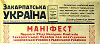 Front page of the Zakarpattia Ukraine newspaper (1944) with the manifest of unification with Soviet Ukraine (not the Ukrainian SSR)