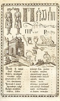 """This page from an """"ABC"""" book printed in Moscow in 1694 shows the letter П."""