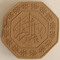 A turbah or mohr is a small piece of soil or clay, often a clay tablet, used during salah to symbolize earth.