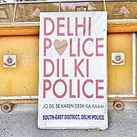 """The new Delhi Police signage released amid the COVID-19 pandemic on 23 April 2020. It is also being used on Delhi Police social media accounts. Also visible is the line """"Jo dil se karen desh ka kaam"""" (transl. Delhi Police work for the country with all their heart)."""